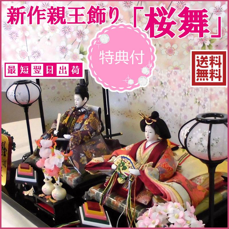 [S] 雛人形 ひな人形 初節句 特選 親王飾り 「桜舞」 コンパクト飾り 雛まつり ひな祭り おひなさま【smtb-s】