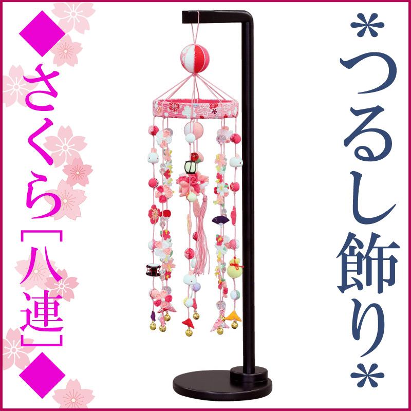 【雛人形 ひな人形 ひなまつり】つるし雛 吊るし飾り [さくら 八連] m149-340 高さ41cm