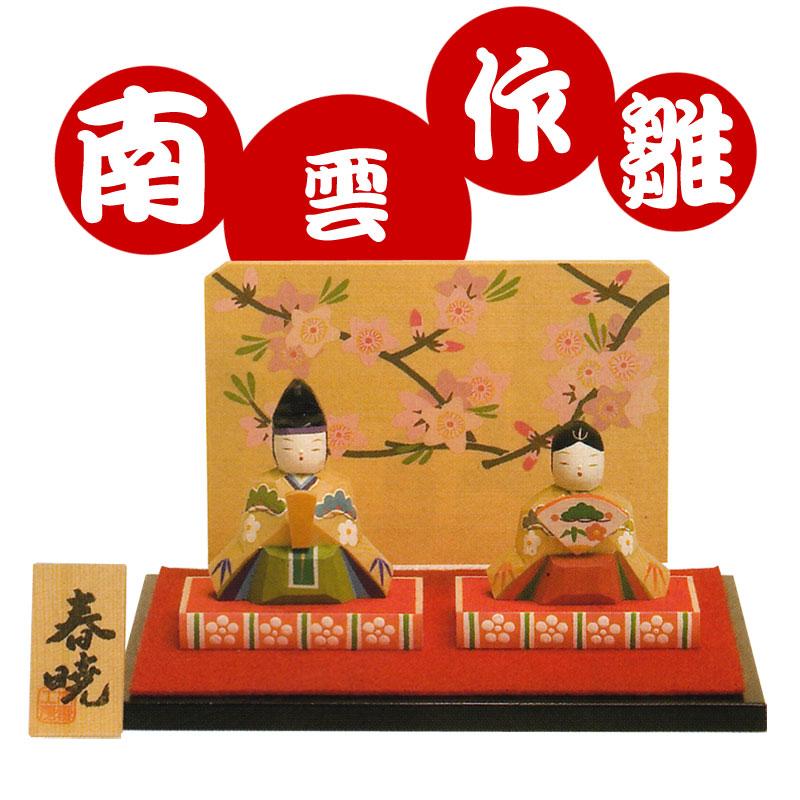 雛人形 ひな人形 木彫り人形 南雲 「春暁」 NU-336 【smtb-s】