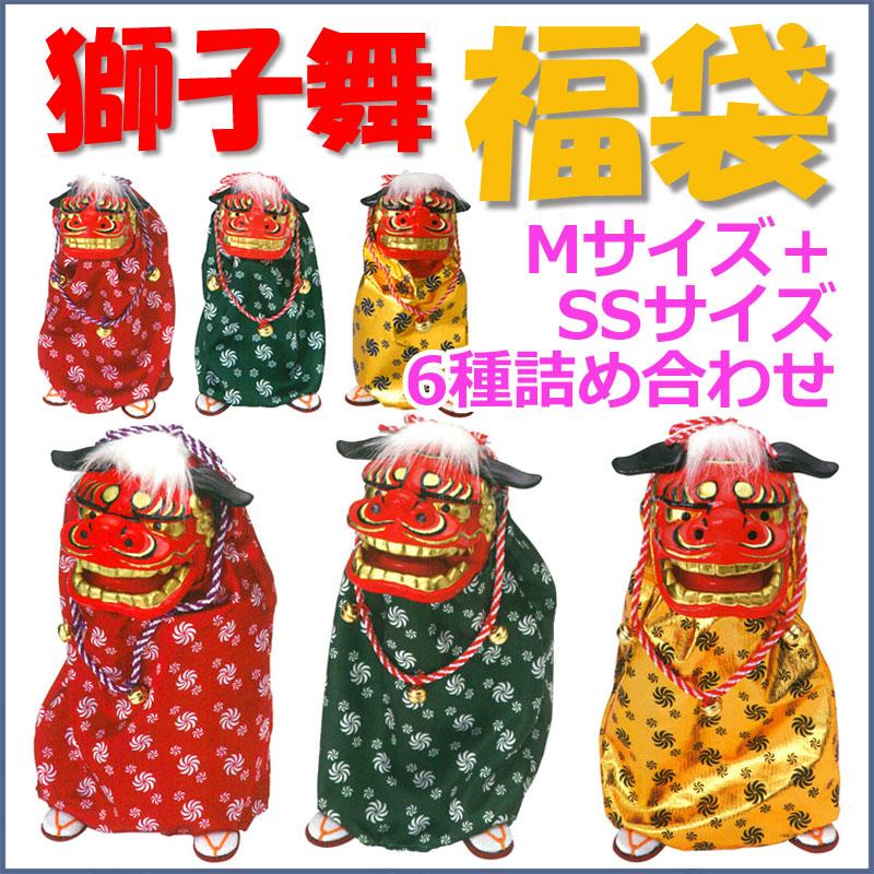 福袋2019★[F][踊る獅子舞] 【回転M・中】+【SS・小】 [赤・緑・金] 各3色詰め合わせ福袋 [大人気♪ダンシング獅子舞]