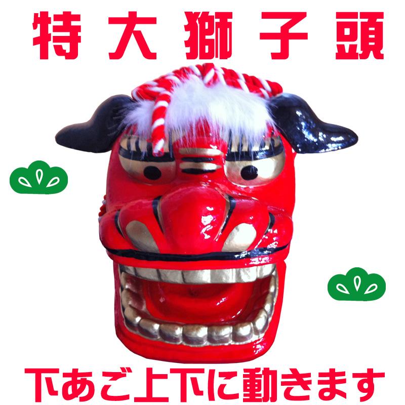 正月飾り インテリア ディスプレイ 獅子頭 鈴付 ビッグサイズ P-1219-3L 【smtb-s】