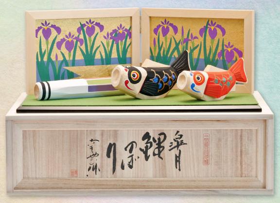 木彫り 五月人形 南雲作「皐月鯉のぼり」NU-527【smtb-s】