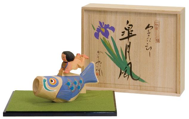 木彫り 五月人形 木製 収納飾り 南雲作「皐月風」 (小) NU-522【smtb-s】