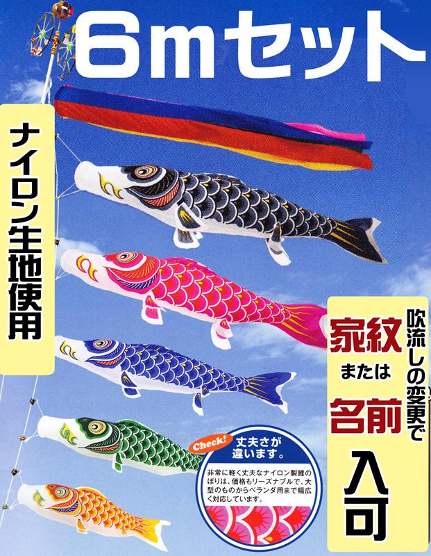 鯉のぼり 庭用 ナイロン スタンダード 6m セット ポール別売【smtb-s】