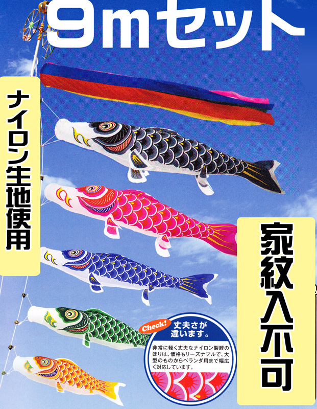 [PC]鯉のぼり 庭用 ナイロン スタンダード 9m セット ポール別売 【smtb-s】