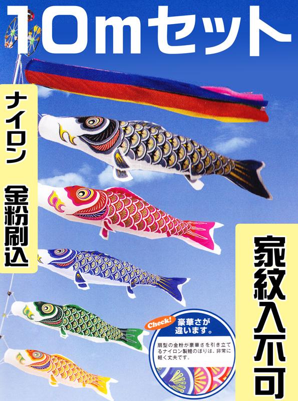 鯉のぼり 庭用 ナイロン ゴールド 10m セット 金粉刷込 ポール別売 【smtb-s】