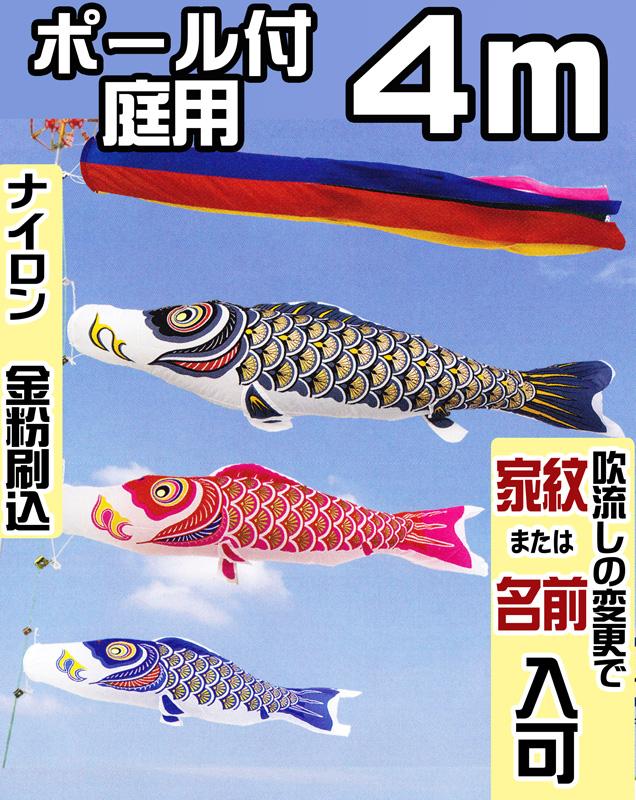 鯉のぼり 庭用 ナイロン ゴールド 4m ガーデン用ポール付セット 金粉刷込【smtb-s】