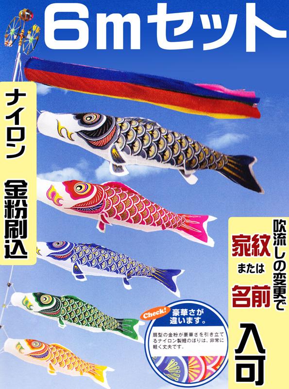 鯉のぼり 庭用 ナイロン ゴールド 6m セット 金粉刷込 ポール別売 【smtb-s】