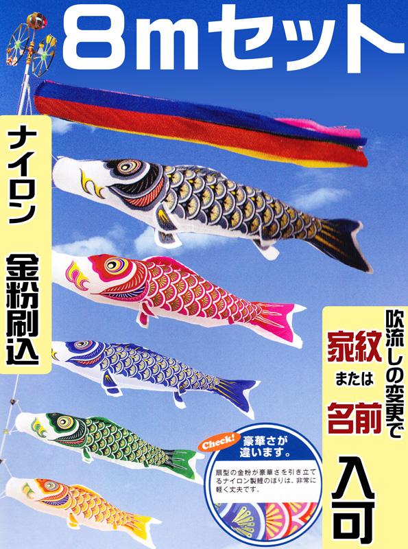 鯉のぼり 庭用 ナイロン ゴールド 8m セット 金粉刷込 ポール別売 【smtb-s】