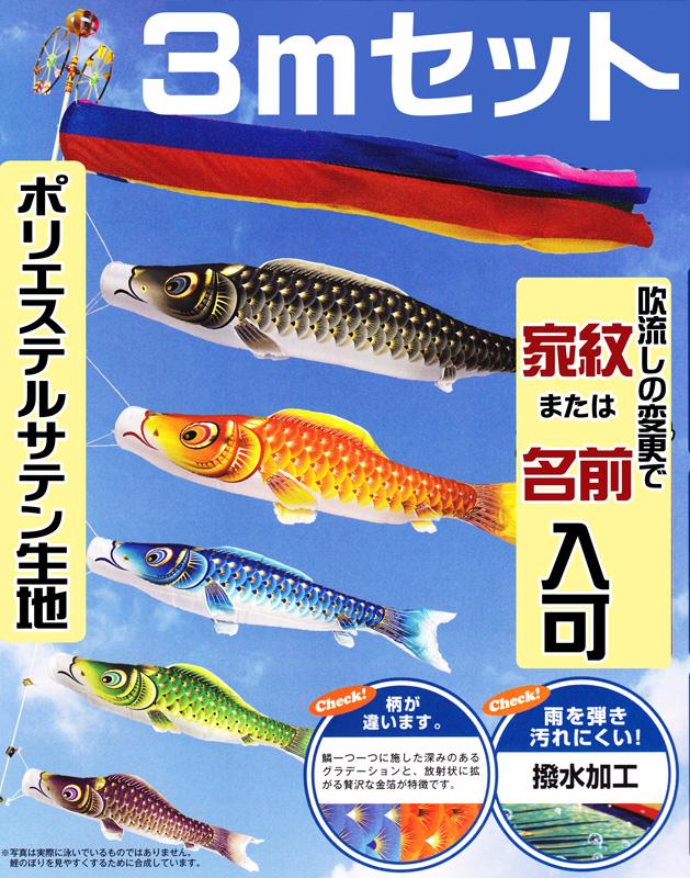 鯉のぼり 庭用 金彩ロマン 3m セット 撥水加工 ポール別売【smtb-s】