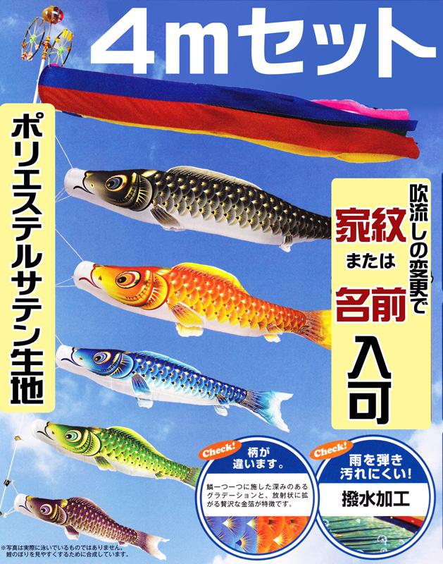 鯉のぼり 庭用 金彩ロマン 4m セット 撥水加工 ポール別売【smtb-s】