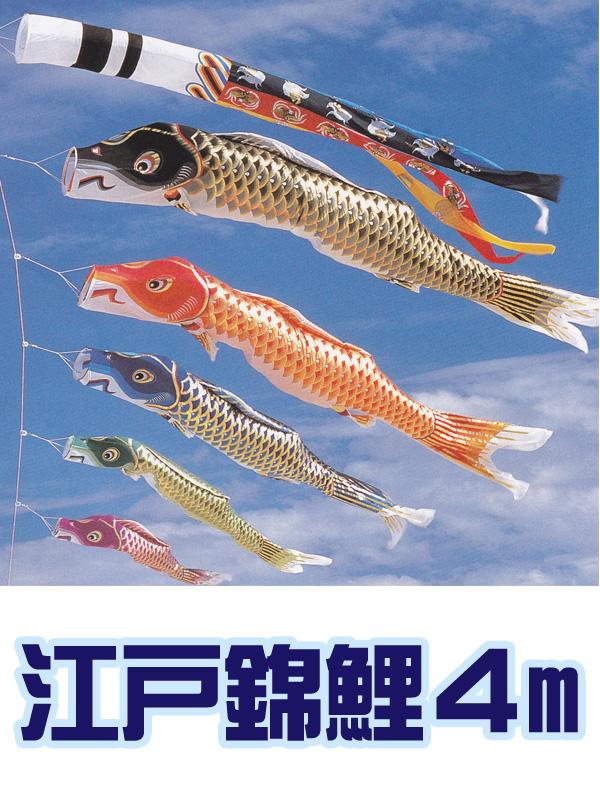 鯉のぼり 庭用 江戸錦鯉 4m 吹き流し 鯉の数変更可 ポール別売【smtb-s】