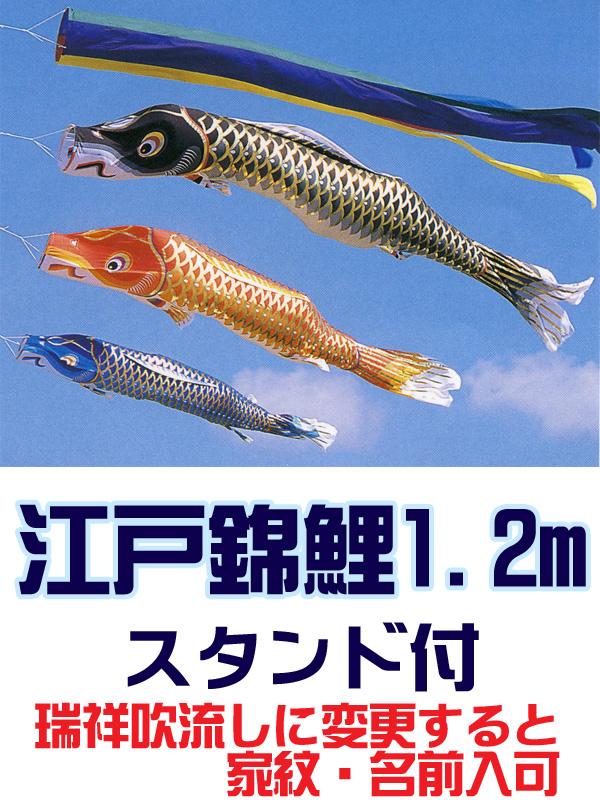 鯉のぼり 庭 ベランダ兼用 江戸錦鯉 1.2m スタンド付セット 吹流し変更可【smtb-s】