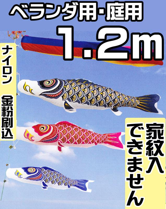 鯉のぼり ベランダ 庭用 ナイロン ゴールド 金粉刷込 1.2mセット ベランダ金具 または スタンド付
