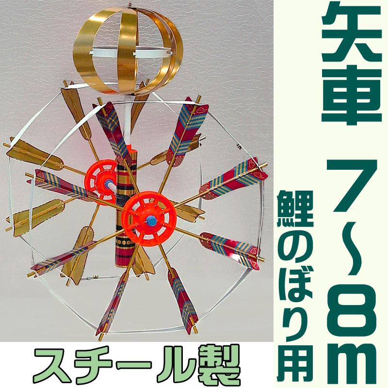 【鯉のぼり部品 庭用 単品】7~8m鯉のぼり用 矢車 極上 Y6
