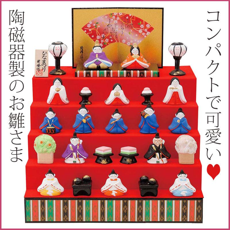 【雛人形 ひな祭り 可愛い 陶器製 ひな人形】 昭峰作 平安五段雛飾り SA250 [初節句 桃の節句 女の子]【smtb-s】