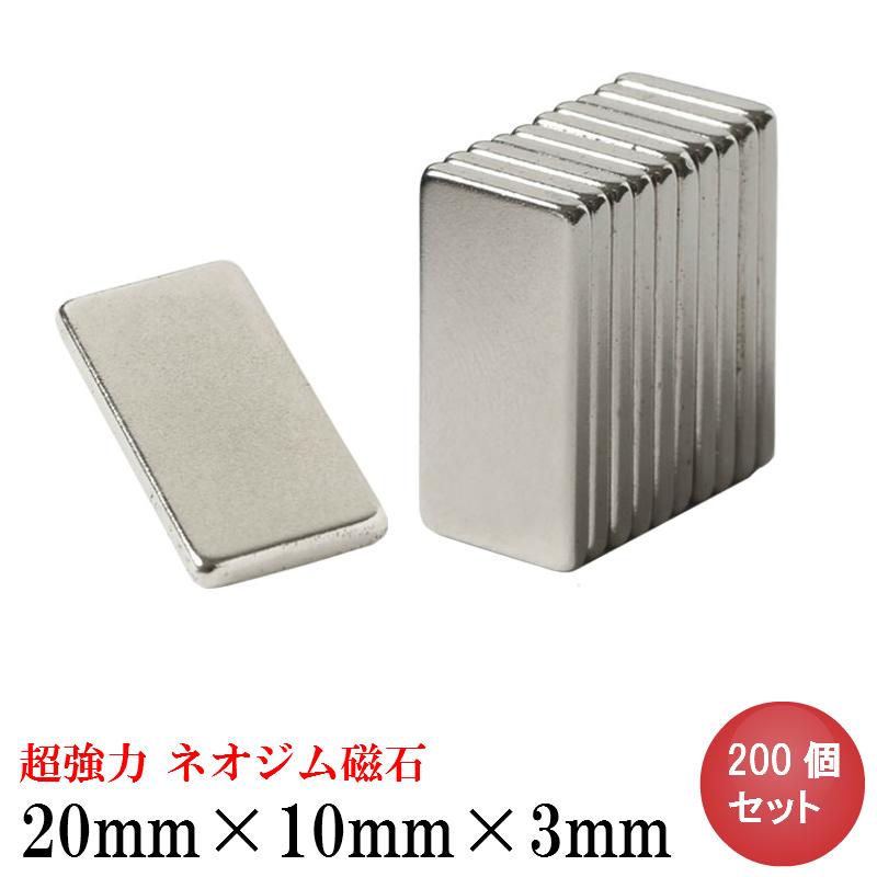 ネオジム磁石 ネオジウム磁石 200個セット 20mm×10mm×3mm 長方形 超強力 マグネット 角形 N35