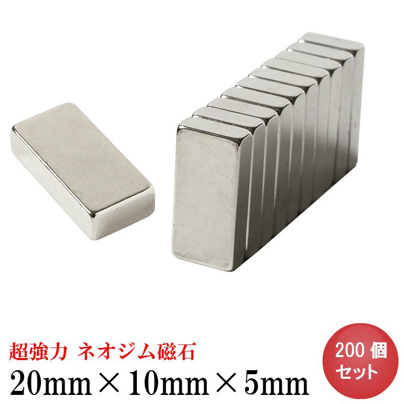 ポイント5倍!4/9 20:00~4/16 1:59 ネオジム磁石 ネオジウム磁石 200個セット 20mm×10mm×5mm 長方形 超強力 マグネット 角形 N35