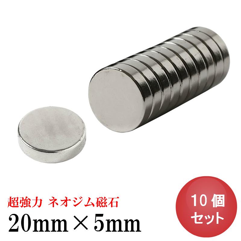 ネオジウム磁石 ネオジム磁石 10個セット 20mm×5mm 丸型 小型 薄型 マグネット 強力磁石 最強 磁力 永久磁石 即納!! ネオジム磁石 ネオジウム磁石 10個セット 20mm×5mm 丸型 超強力 マグネット ボタン型 N35
