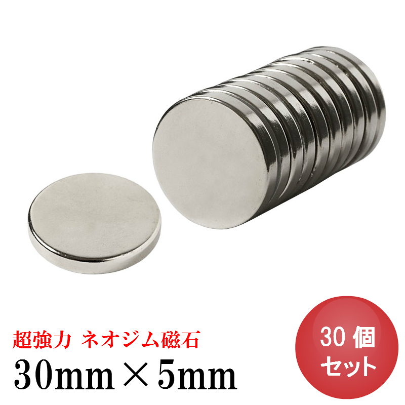 新元号発表 ポイント5倍!3/30 20:00~4/3 1:59 ネオジム磁石 ネオジウム磁石 30個セット 30mm×5mm 丸型 超強力 マグネット ボタン型 N35