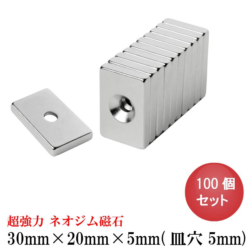 【セール商品 最大10%OFF】ネオジム磁石 ネオジウム磁石 100個セット 30mm×20mm×5mm 皿穴5mm ネジ穴 長方形 超強力 マグネット 角形 N35