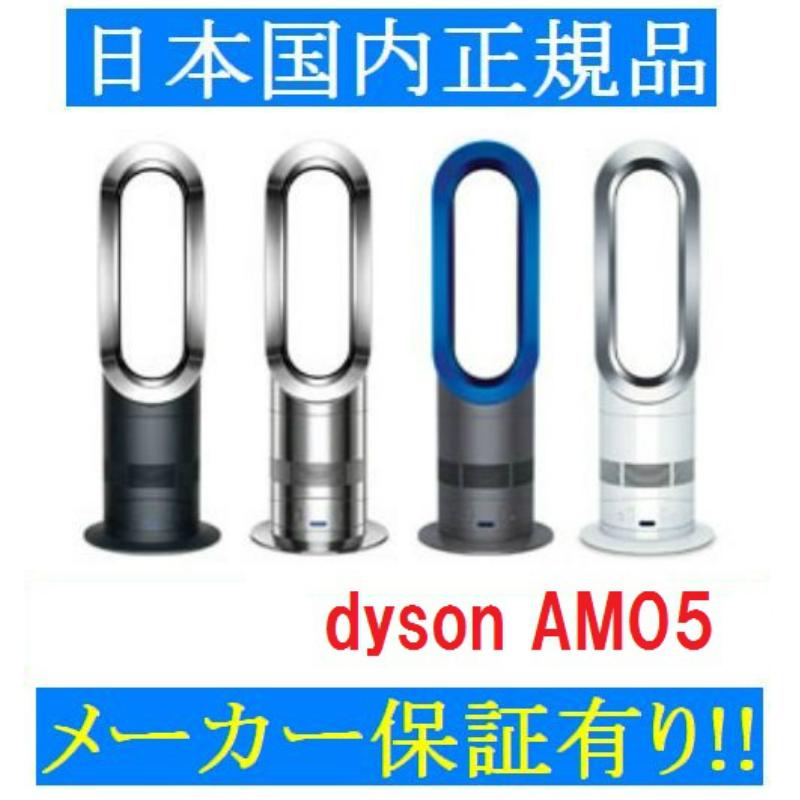 ポイント5倍!11/04 20:00~11/10 23:59 ダイソン ホットアンドクール DYSON AM05 hot + cool 全4種ファンヒーター 羽根の無い扇風機 AM04後