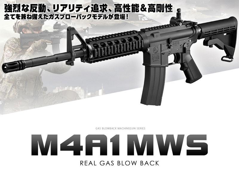 東京マルイ ガスブローバックマシンガン M4A1 MWS 18才以上用
