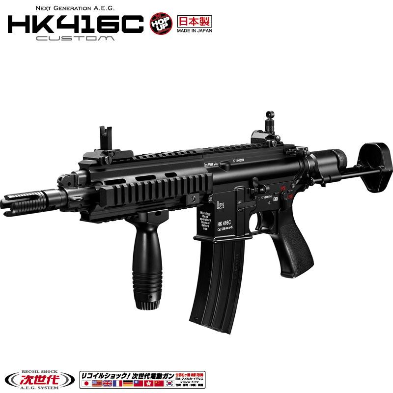 東京マルイ 次世代電動ガン HK416Cカスタム 18才以上用
