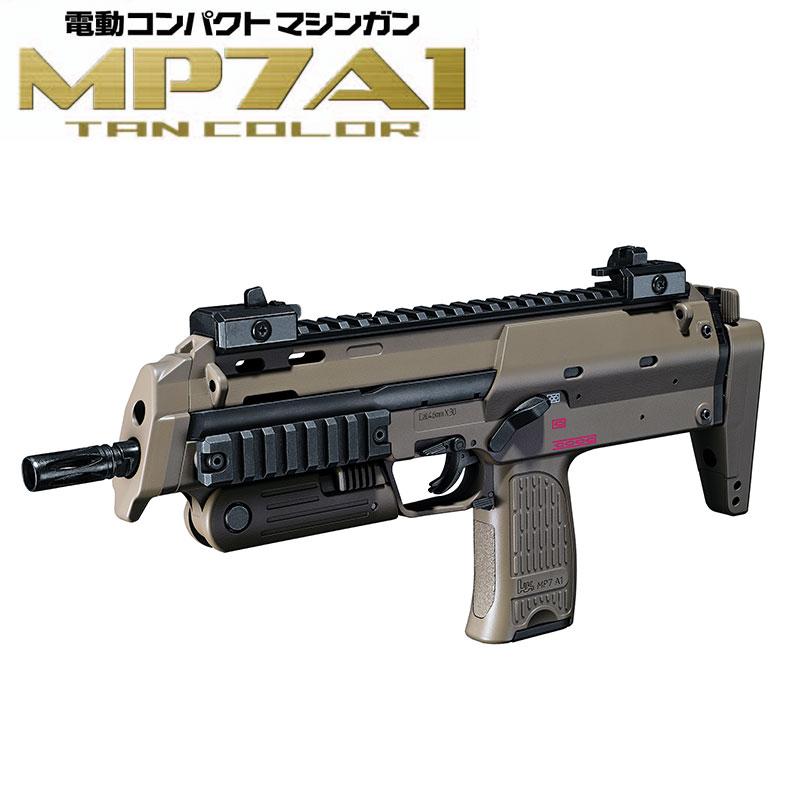 東京マルイ 電動コンパクトマシンガン MP7A1 タンカラーモデル
