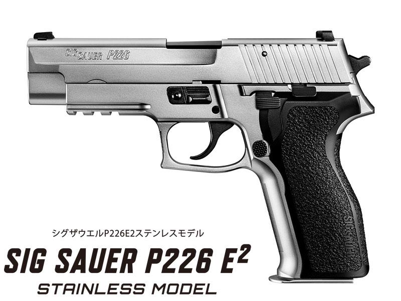 東京マルイ ガスブローバック シグ ザウエル P226 E2 ステンレスモデル