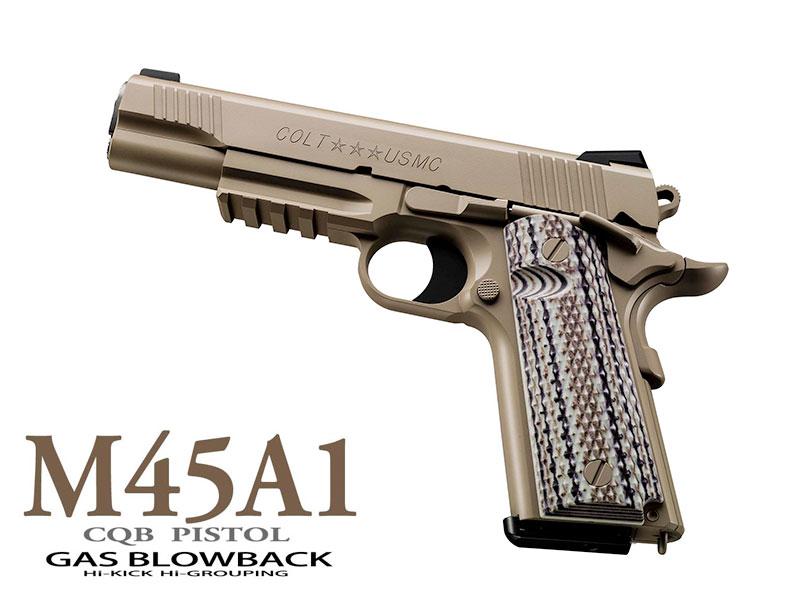 東京マルイ ガスブローバック M45A1 CQBピストル