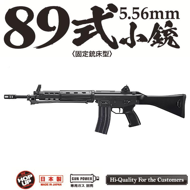 東京マルイ ガスブローバック マシンガン 89式5.56mm小銃 固定銃床型