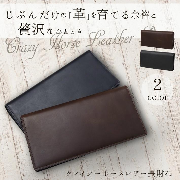 c9c96f677a2c Star Japon【育てる財布】 長財布 財布 メンズ 革 本革 希少 クレイジーホース