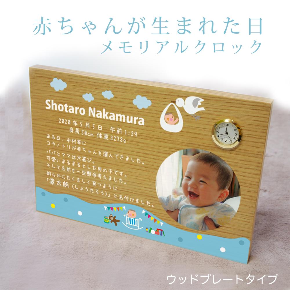 赤ちゃんが生まれた日メモリアルクロック   ウッドプレート置き時計 写真印刷 内祝い 両親にお返し 赤ちゃん誕生記念