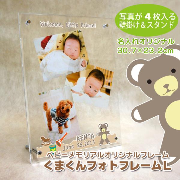 【オーダーメイド製作】赤ちゃんメモリアル「くまくんフォトフレーム L」 名入れ アクリルフォトフレーム/ 出産祝い・出産内祝い・メモリアル・記念品・贈答品