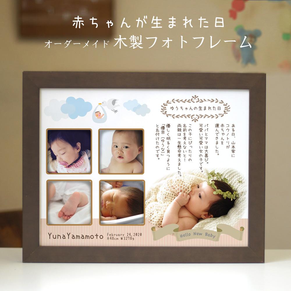 赤ちゃんが生まれた日メモリアルフォトフレーム | 木製枠フレーム&アクリル窓のセット 写真印刷 内祝い 両親にお返し 赤ちゃん誕生記念