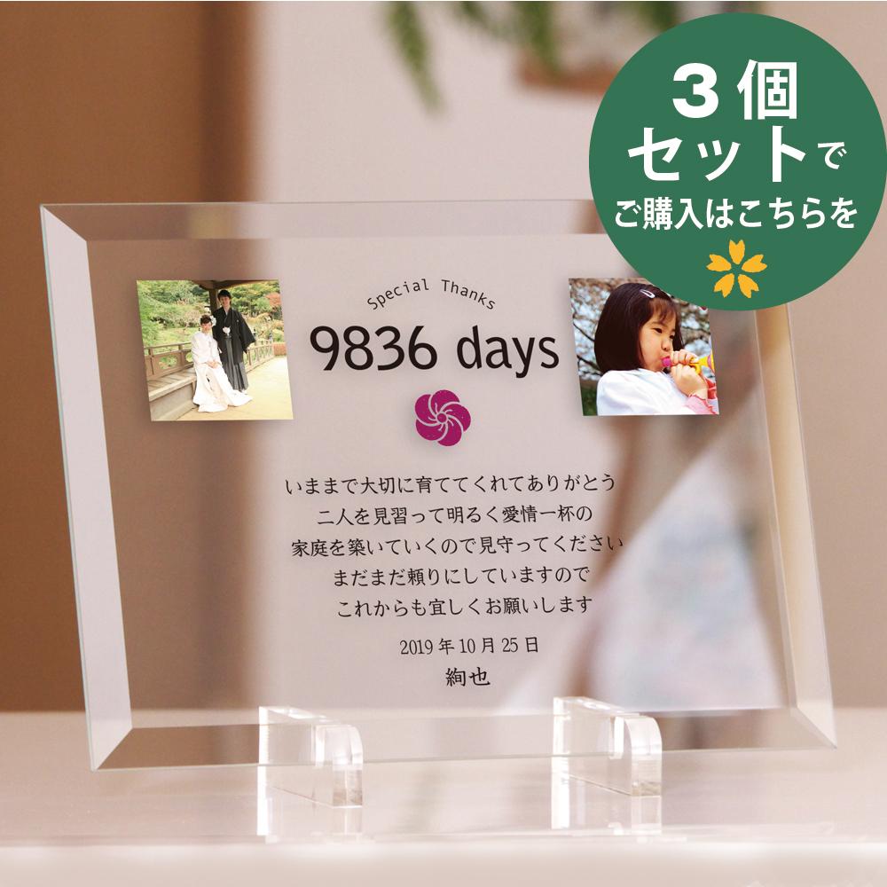 結婚式 両親祖父母 プレゼント 3個セット ガラス 子育て感謝状「 結び花 」 | 写真印刷 子育て修了証 記念品贈呈に
