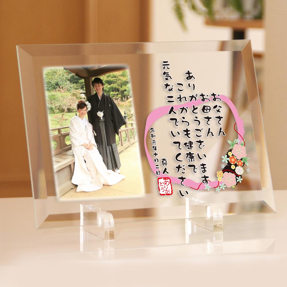 結婚式の感謝状 雅(MIYABI) ウェディングプレート 両親記念品贈呈 親プレゼント 子育て修了証