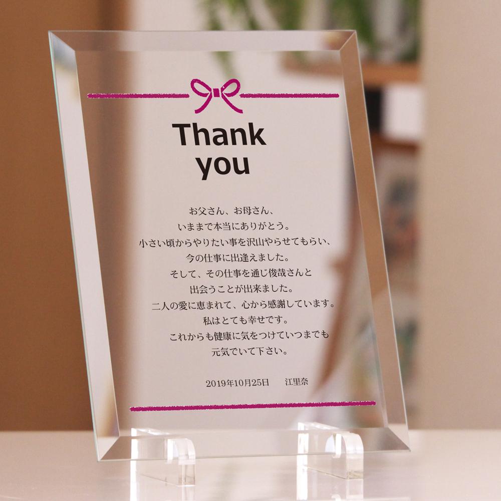 「 子育て感謝状 リボン 」ガラスプレート 結婚式両親プレゼント 子育て修了証 記念品贈呈に