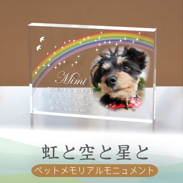 「虹と空と星と」ペット メモリアル モニュメント ペット位牌 御仏前 写真 名入れ アクリル製