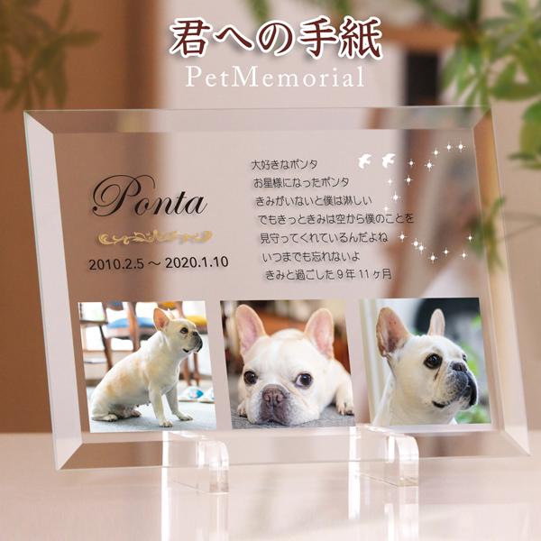 「君への手紙」ペットメモリアル ガラス製 モニュメント 写真3枚 ペット位牌 御仏前