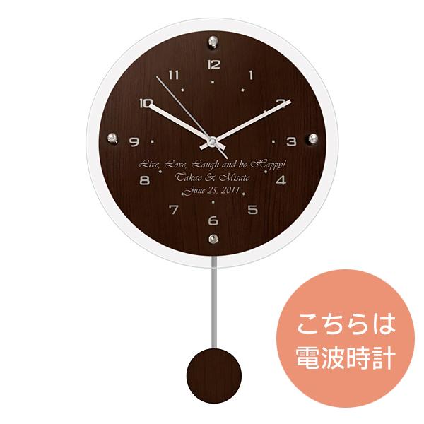 【ガラス彫刻】「アンティール(ブラウン)」振り子時計(電波時計)オリジナル時計/ 出産内祝い・結婚内祝い・贈り物・新築祝い・引越祝い・敬老の日【送料無料】【ラッピング無料】【代引き不可商品】