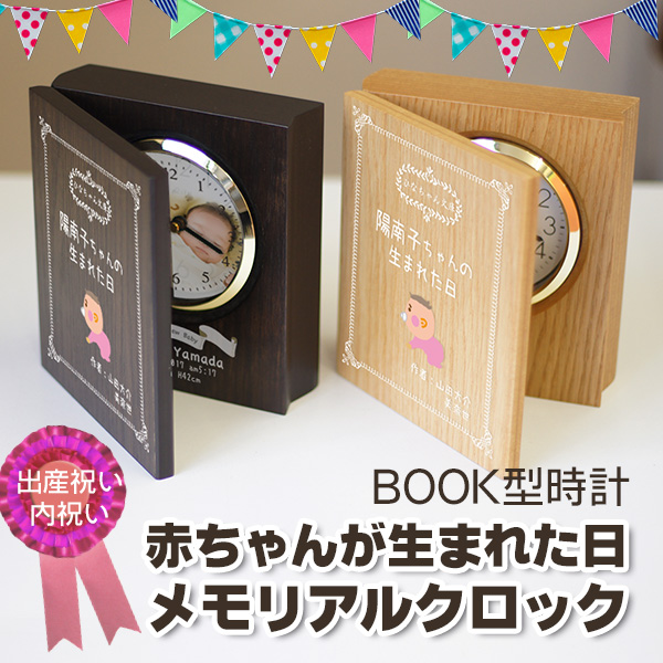 オリジナル 写真入り BOOK型時計「赤ちゃんが生まれた日メモリアルクロック」ブック型 出産祝い 出産内祝いに【送料無料】
