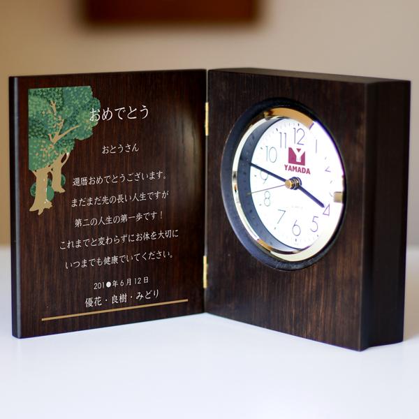 写真 時計「BOOK型時計 贈る言葉 ブック型 置き時計(ブラウン)」退職祝い、還暦祝いなどに