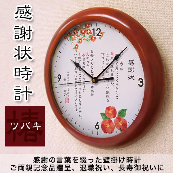 木製壁掛け時計 「感謝状時計 ツバキ」結婚式ご両親へプレゼント オリジナル時計 メッセージ 名入れ 退職祝い 長寿御祝い