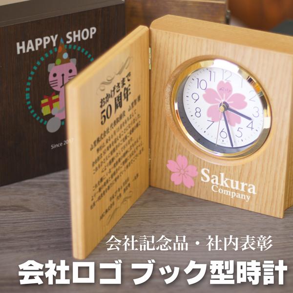 オリジナル 写真入り 時計「会社ロゴ ブック型時計 置き時計」会社周年記念、設立記念、社内表彰、退職者の記念品として