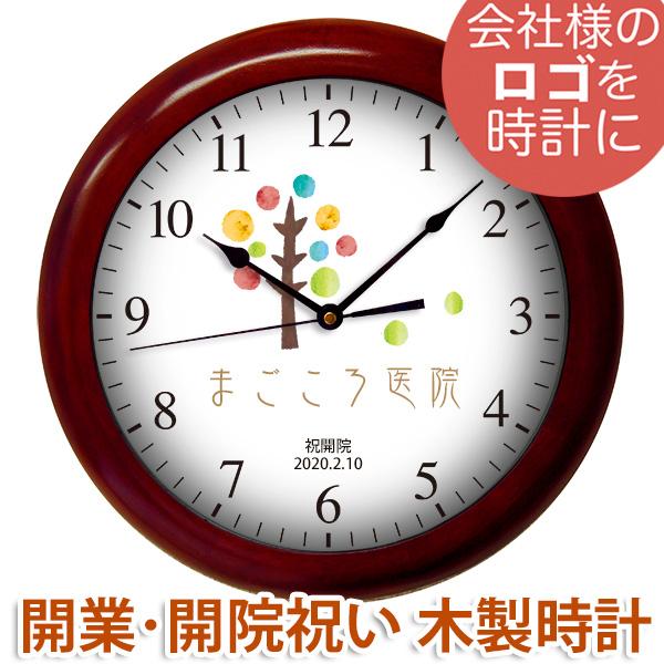 オリジナル時計 「会社ロゴ時計 直径35.5センチ 木製壁掛け時計」/ 開業祝い・開店祝い・開院祝い・創業記念品・卒業記念・チームマーク