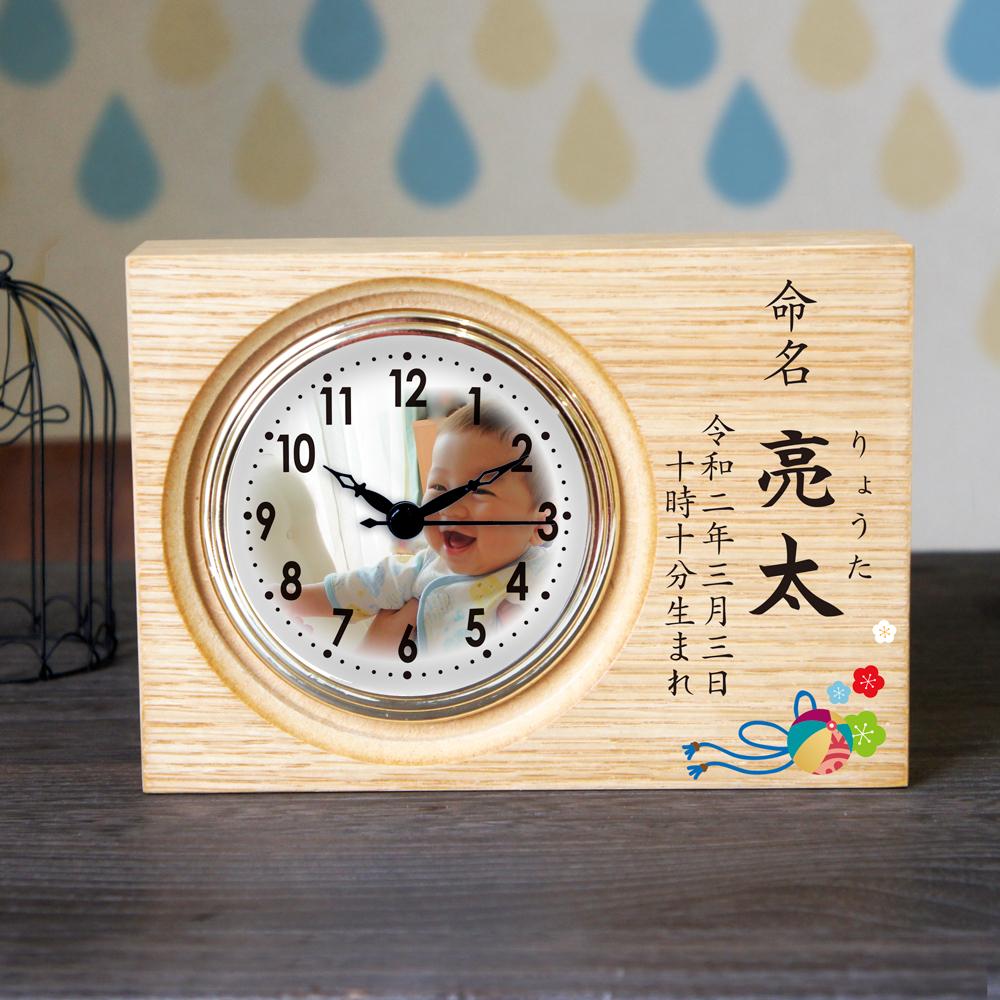 国内送料無料 出産祝い 出産内祝い 誕生日 両親祖父母へのお返しに 命名 置き時計 オーダーメイド 写真 ナチュラルウッド 印刷 限定価格セール お名前 時計