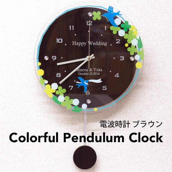 オリジナル時計の贈り物を オリジナル時計 カラフル振り子時計 ブラウン 電波時計 壁掛け時計 オリジナル印刷 開店祝い 新築祝い 新作続 記念品 送料無料 贈答品 おしゃれ 結婚祝い 出産祝い