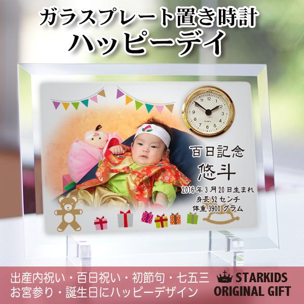 オリジナル時計「ガラスプレート置き時計 ハッピーデイ」/ 出産祝い 内祝い 新築祝い 結婚祝い 贈り物 ギフト